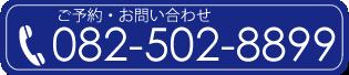 082-502-8899