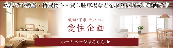 広島で不動産・賃貸物件・貸し駐車場などを取り扱う愛住企画です