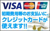 初期費用等のお支払いにクレジットカードが使えます!